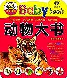 BABYBOOK 动物大书