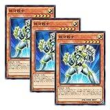 [3 Blaetter gesetzt] Yu-Gi-Oh japanische Version CPF1-JP043 Galaxy Soldat Galactic Warrior (Normal)