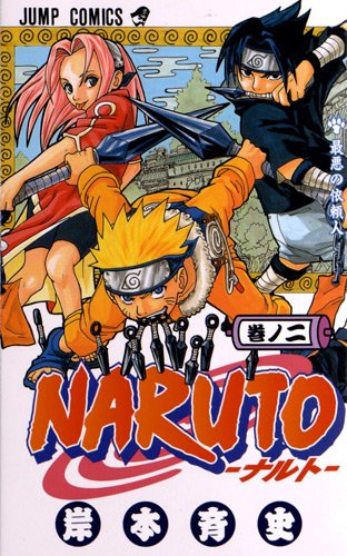 Naruto, Volume 2 (Japanese Edition) par Masashi Kishimoto