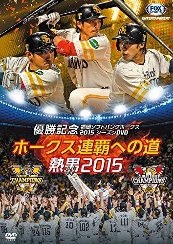 Sports - Pa League Yusho Kinen Fukuoka Softbank Hawks 2015 Season DVD Hawks Renpa E No Michi Atsuo 2015 [Japan DVD] OED-10185