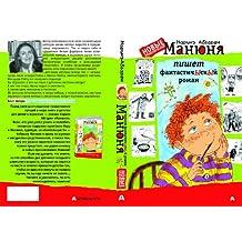 Manyunya pishet fantastichYskYy roman