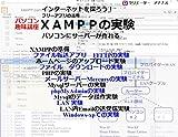 フリーアプリケーションXAMPPに含まれるウエーブ・データベース・メールサーバーの動作確認実験を実例紹介します。パソコン趣味の中高齢者の方にも追試が可能な平易な記述です。