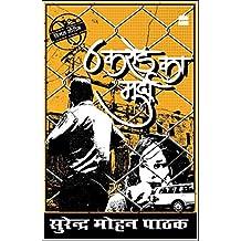 6 Crore Ka Murda  (Hindi)
