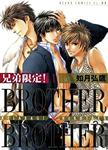 Brother X Brother Edition simple Tome 1