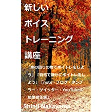 VOICE TRAINING: Appoggio   Lotta Vocale (Japanese Edition)