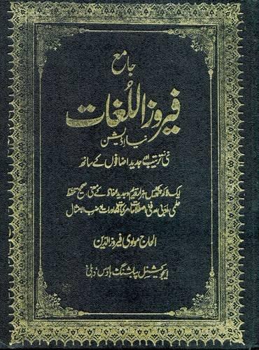 Free Jame Firoz Ul Lughat Urdu Urdu Dictionary Pdf Download