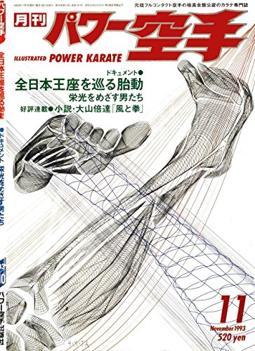 Monthly Power Karate Illustrated November 1993 (Kyokushin karate collection) (Japanese Edition) por Power karate shuppansha