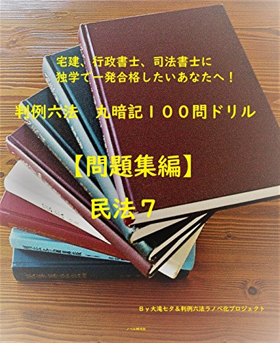 ropo maruanki problem civil code 7 (national qualifications novels) (Japanese Edition)