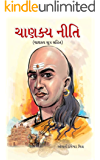 CHANAKYA NITI (CHANAKYA SUTRA SAHIT) (Gujarati)