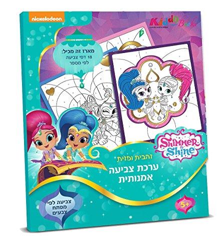 QuackDuck Malbuch Shimmer & Shine - Coloring by Numbers - Malen Nach Zahlen auf Buntem Hintergrund - für Kinder ab 5 Jahre - mit Buntem Sammelumschlag mit Klettverschluss (7009)