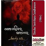 OdishaShop Sesha Tantrikara Sandhanare By Manoj Das
