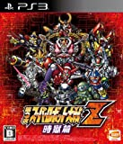 3rd Super Robot Wars Z Zigokuhen [Japan Import]