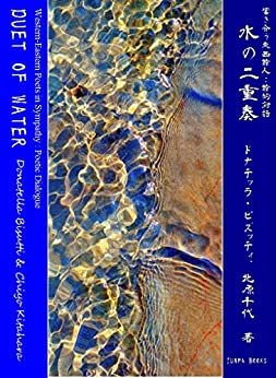 Duet of Water Mizu no Nijuso (Japanese Edition) di [Donatella Bisutti, Chiyo Kitaraha]