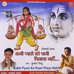 Kabhi Pyase Ko Pani Pilaya Nahin