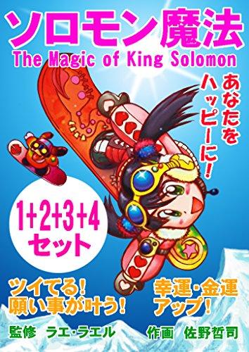 the-magic-of-king-solomon-set-soromon-mahou-japanese-edition
