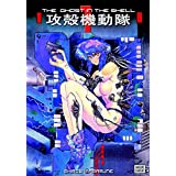 Ghost in the Shell Vol. 1