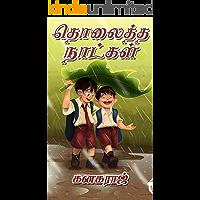 தொலைத்த நாட்கள் (Tamil Edition)