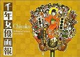 Chiyoko: Millennium Actress by Kawade Shobo Shin-Sha (2003-03-02)