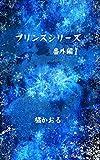 prince series bangaihen ichi (boys love) (Japanese Edition)