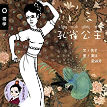 Peacock Princess: A story of China 56 ethnic groups, Chinese picture books for beginners, with Hanyu-Pinyin. (English Edition)