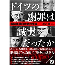 Was German apology sincere: Wehrmacht world war 2 select (Japanese Edition)