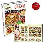 """Kochbuch """"Mittagessen nach Hausfrauen..."""