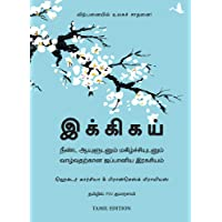 Ikigai : The Japanese secret to a long and happy life (Tamil)