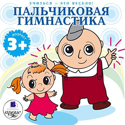 uchitsya-eto-veselo-palchikovaya-gimnastika