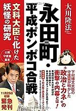 Nagatacho heisei ponpoko gassen - Monka daijin ni baketa yokai no kenkyu. de Ryuho Ookawa