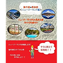 Amazing New Zealand Travelling Book  Bring this book to travel: Amazing New Zealand Travelling Book  Bring this book to travel (kaigairyokou) (Japanese Edition)