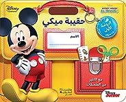 Haqeeba Mickey El Rawda El Owla 3-4 sanawat - حقيبة ميكي - الروضة الاولى 3-4 سنوات