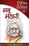 21 Shresth Kahaniyan : Mannu Bhandari - (21 श्रेष्ठ कहानियां : मन्नू भंडारी) (Hindi Edition)