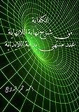 الكفاية من شرح نهاية اللانهاية عند منتهى بداية اللابداية: أطروحة فلسفة نهاية الأرقام (Arabic Edition)