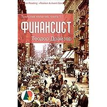 Финансист: Трилогия желания, книга 1 (Реализм и авангард) (Russian Edition)