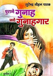 Purane Gunah Naye Gunahgar (Sunil Book 1) (Hindi Edition)