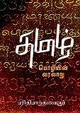 #8: தமிழ்மொழியின் வரலாறு ( Tamil Mozhiyin Varalaru ) (Tamil Edition)
