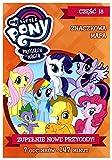 My Little Pony: Friendship Is Magic [DVD] (IMPORT) (Keine deutsche Version)