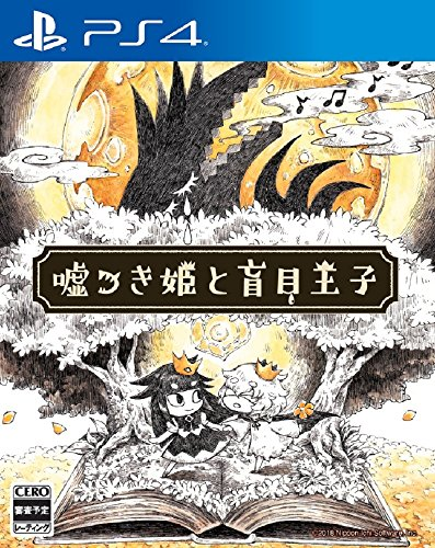 Nippon Ichi Software Liar Princess and the Blind Prince SONY PS4 PLAYSTATION 4 JAPANESE VERSION