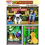Chinari Gitallu, Chinari Kadallu (Vol 1), Chinari Kadallu (Vol 2) Telugu 3-in-1 Animation DVD
