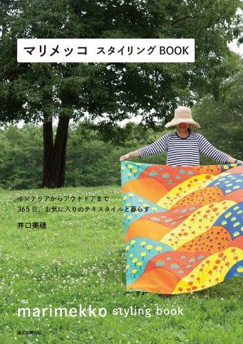 marimekko-sutairingu-bukku-interia-kara-autodoa-made-sanbyakurokujugonichi-okiniri-no-tekisutairu-to