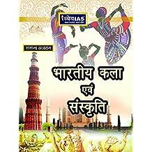Bhartiya Kala aur Sanskriti - 4 JULY 2017