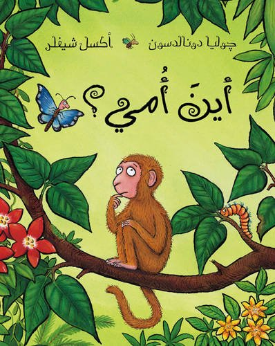 Monkey Puzzle (Arabic Edition)