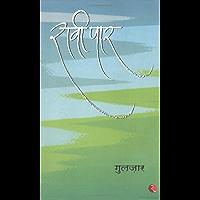 Raavi Paar (Hindi)