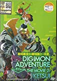 DIGIMON ADVENTURE TRI THE MOVIE 2 : KETSUI - COMPLETE MOVIE SERIES DVD BOX SET
