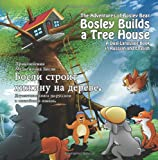 Bosley Builds a Tree House (Bosli stroit khizhinu na dereve): A Dual-Language Book in Russian and English: Volume 4 (Adventures of Bosley Bear)