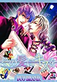 Kiss Your Hair (Yaoi) by Duo Brand (2010-03-16)