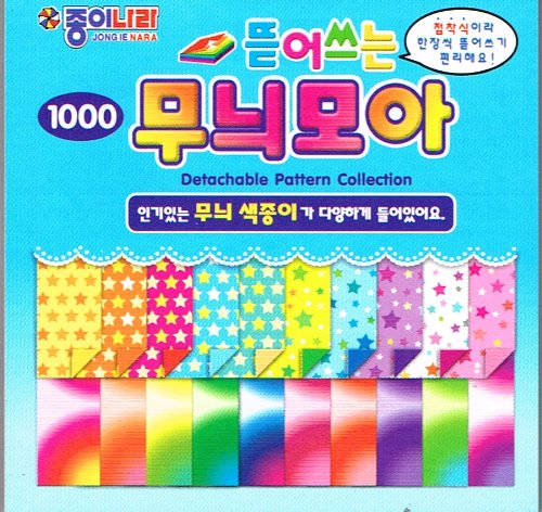 Jong Ie Nara - Blocco di 80 fogli quadrati per origami, motivi vari, 7,5 cm