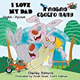 : I Love My Dad (Russian kids books, English Russian book): Russian childrens books, bilingual russian books, russian books for kids (English Russian Bilingual Collection, Band 7)