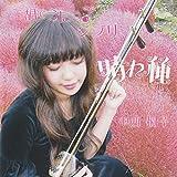 """Kiriko Sings """"Studio Ghibli Films Music""""With An Erhu"""