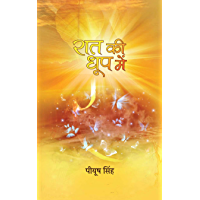 Raat Ki Dhoop Mein (Hindi Edition)